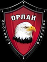 Охоронна фірма Орлан